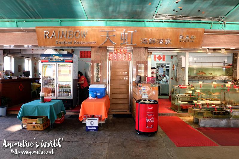 Rainbow Seafood Restaurant Lamma Island